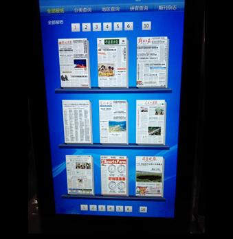 电子阅报系统